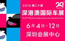 2016 The 20th Shenzhen-HongKong-Macao International Auto Show