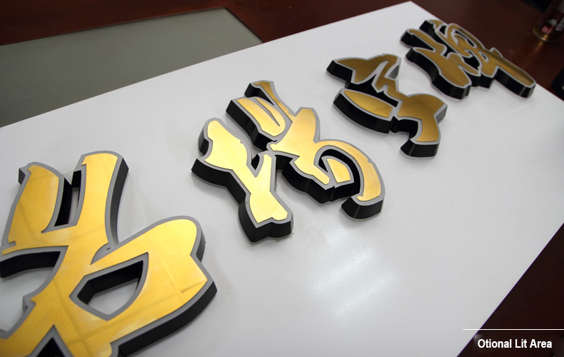 Supply-Line-Lit-Resin-LED-Channel-Letter-Sign